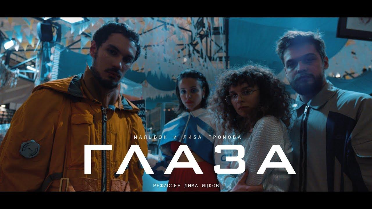 Мальбэк ft. Лиза Громова — Глаза