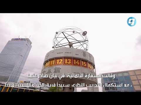فيديو بوابة الوسط | السفارة الألمانية: سيكون لليبيا قريبًا فريق مختص بإزالة الألغام على أعلى مستوى