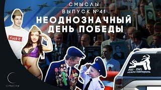 СМЫСЛЫ - Выпуск № 41 Неоднозначный День Победы