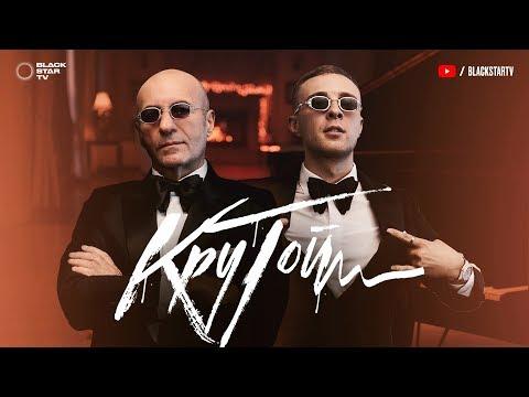 Егор Крид - Крутой (премьера клипа, 2019)