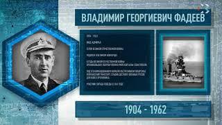 Имена Севастополя. ВЛАДИМИР ФАДЕЕВ