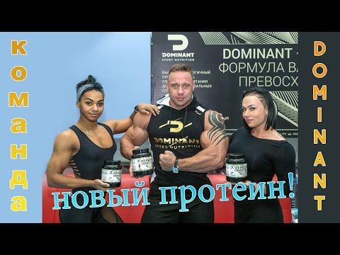 Команда Dominant-новый протеин!