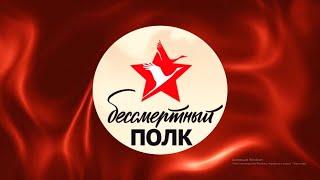 Бессмертный полк Желябовского сельского поселения. Апрель 2020