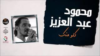 اغاني حصرية محمود عبد العزيز _ كلو منك /mahmoud abdel aziz تحميل MP3