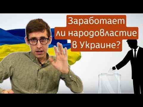 Будет ли работать закон о референдуме? - z_yNvllvuGk