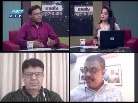 Ekushey Rat || একুশের রাত || 30 March 2021 | ETV Talk Show
