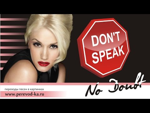 No Doubt - Don`t speak с переводом (Lyrics)