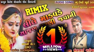 Somabhai Baria New timli 2020 Rimix