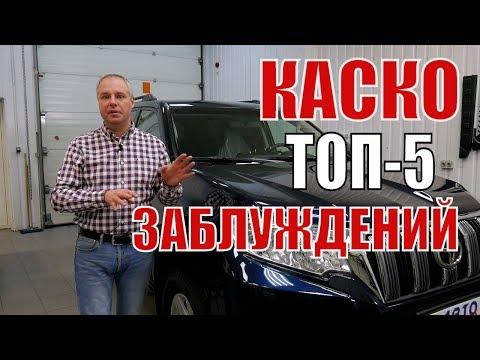 КАСКО. ТОП-5 заблуждений при угоне автомобиля.