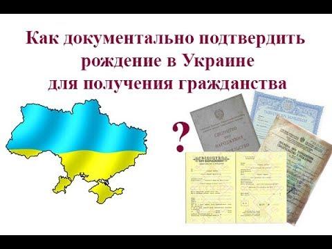 Как документально подтвердить рождение в Украине