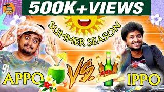 Summer Season Appo vs Ippo | Ambani Shankar vs Chweet Sathish | Thirsty Crow