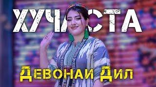 Хучастаи Мирзовали - Паймонаи дил (Клипхои Точики 2019)