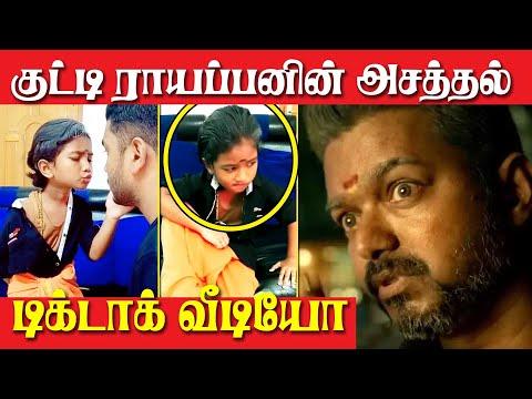 Cutest Rayappan You Ever Seen   Tik Tok Viral Video   Bigil Tik Tok  