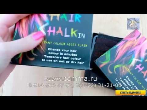 Мелки для волос / Покрасить волосы мелками для волос Hair Chalk
