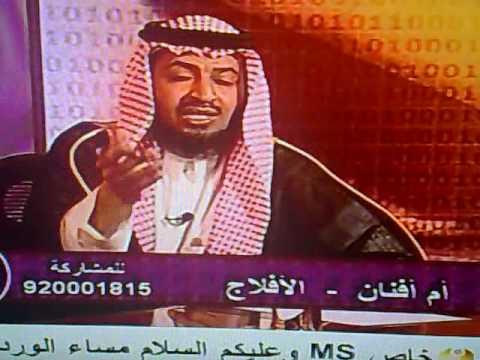 تفسير رؤيا نكاح أو زنا المحارم للشيخ الدكتور عبدالعزيز الزير