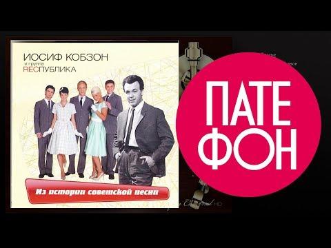 Иосиф Кобзон и группа Республика - Из истории советской песни (Full album) 2009