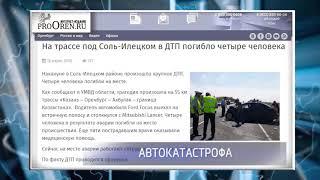 Под Соль-Илецком в лобовом столкновении погибли четыре человека