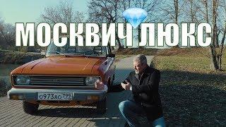 Москвич 2140 SL –Автомобиль для богатых из СССР | АЗЛК 2140 СЛ | Ретро автомобили | Про автомобили