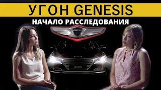 Грустная история пропажи одной машины | Расследование: Автосалон замешан в угоне Hyundai Genesis?