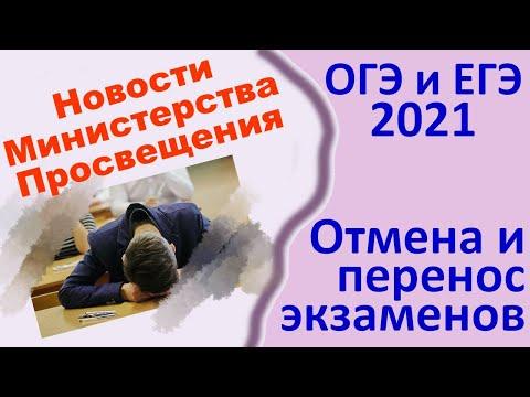 Как пройдут ОГЭ и ЕГЭ в 2021г // Аттестаты и расписание // Срочные новости Министерства просвещения