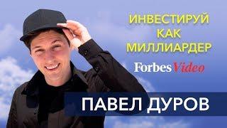 Инвестируй как миллиардер Павел Дуров
