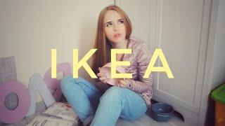 Покупки IKEA / Anna Belobrova