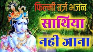 साथिया नही जाना जी ना लगे   साँवरे तुमको पाना   Mukesh Kumar Bhajan   Latest Krishna Bhajan