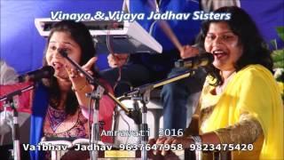 Aali Aali Bhim Jayanti Aali by Jadhav Sister's