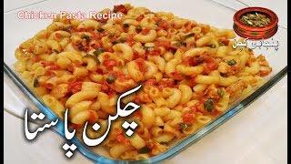 Chicken Pasta Mazedaar Chicken Pasta Delicious Dish tasty for health Recipe (Punjabi Kitchen)