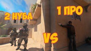2 НУБА VS 1 ПРО В STANDOFF 2
