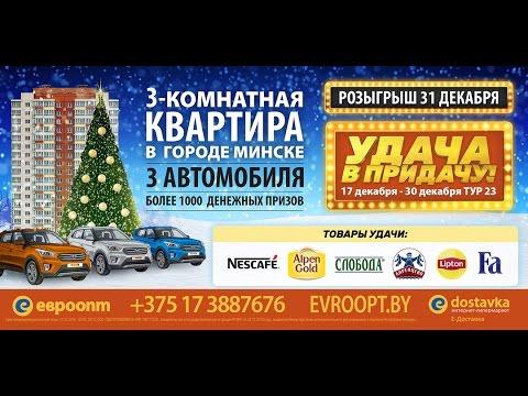 Испытай удачу 15 рублей