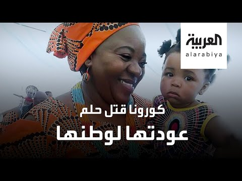 العرب اليوم - شاهد: ممرضة من جنوب أفريقيا قتلها