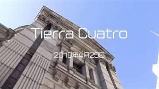 県立歴史博物館リニューアルオープン記念 music@museam 2018年4月29日「tierracuatro」