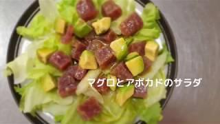 宝塚受験生の風邪予防レシピ〜まぐろとアボカドのサラダ〜のサムネイル
