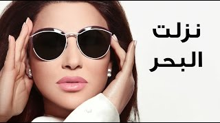Najwa Karam - Nezelt L Ba7r (Official Lyric Video 2017) / نجوى كرم - نزلت البحر تحميل MP3