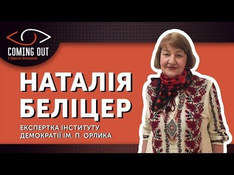 Coming Out з Ларисою Волошиною. Наталія Беліцер