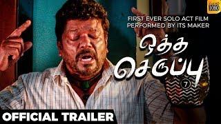 Oththa Seruppu Trailer