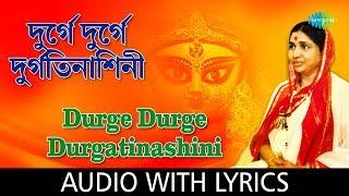 Durge Durge Durgatinashini lyrics in Bengali & English | Asha