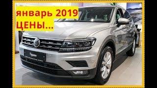 Volkswagen Цены январь 2019