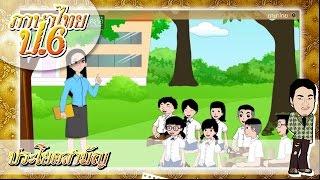 สื่อการเรียนการสอน ประโยคสามัญ ป.6 ภาษาไทย