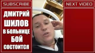 ДМИТРИЙ ШИЛОВ В БОЛЬНИЦЕ - 13 ДЕКАБРЯ БОЙ СОСТОИТСЯ