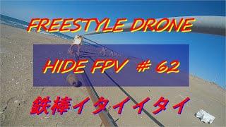 【ドローン】HIDE FPV #62 ⌘鉄棒イタイイタイ????⌘ フリースタイル ドローン⌘