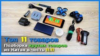 📦 Топ 11 товаров из Китая - Отмечаем всемирный день шопинга 11.11