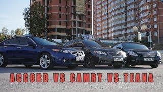 Что купить за 700 тыс.? Camry vs Accord vs Teana. Выбор б.у. авто.