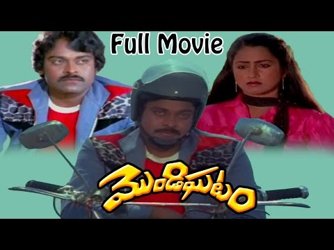 Mondighatam Telugu Full Length Movie || Chiranjeevi, Radhika