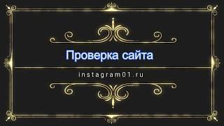 НАКРУТКА ЛАЙКОВ/ПОДПИСЧИКОВ/ПРОСМОТРОВ ДЛЯ ЮТУБ/ИНСТАГРАМ