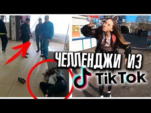 10x10 ЧЕЛЛЕНДЖИ ИЗ ТИК ТОКА / ПОЛ ЭТО ЛАВА..
