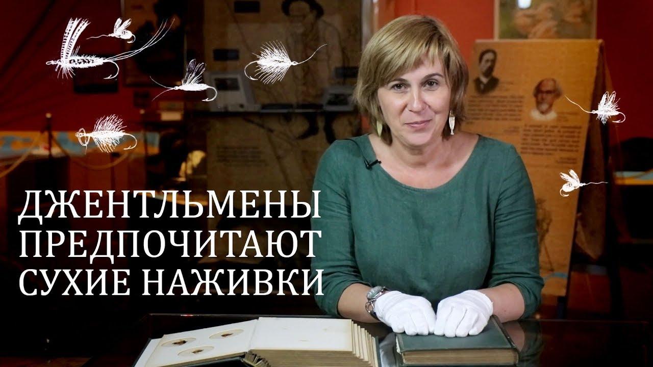 Ловля нахлыстом и книга Альфреда Рональдса. Варвара Миронова
