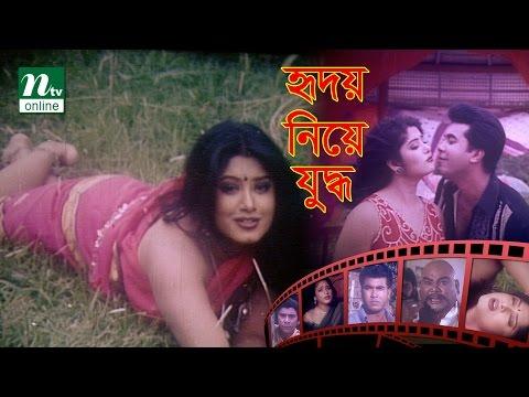 Popular Bangla Movie: Hridoy Niye Juddho   Manna, Moushumi   Full Movie