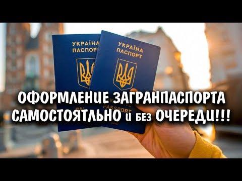 Оформление загранпаспорта в 2018 году Украина без очереди и без посредников